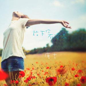 放下你不容易(热度:58)由刻苦铭心翻唱,原唱歌手唐古