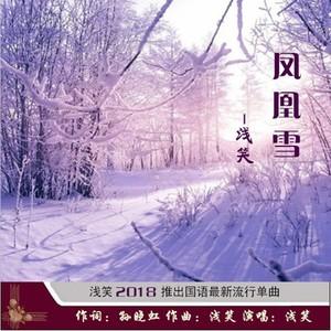 凤凰雪(热度:114)由秋元翻唱,原唱歌手浅笑