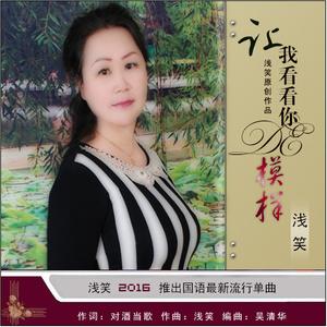 男人如茶(热度:81)由柚夏翻唱,原唱歌手浅笑