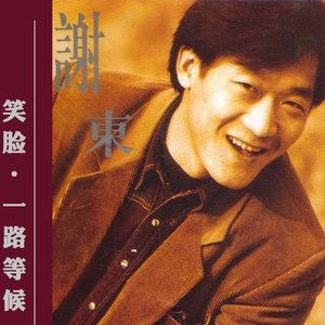 笑脸(无和声版)(热度:19)由鹿R巨蟹云南11选5倍投会不会中,原唱歌手谢东