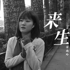 逆流成河(热度:15)由耐凡翻唱,原唱歌手金南玲