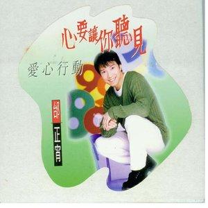 爱的传说(热度:33)由伦子翻唱,原唱歌手邰正宵