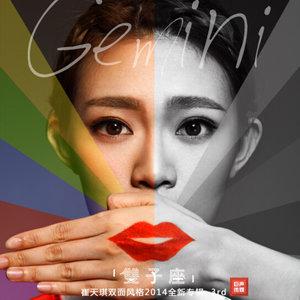你拿什么来爱我(热度:267)由燕子翻唱,原唱歌手崔天琪QiQi