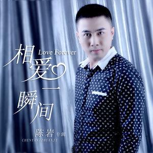 网络世界有个你(热度:28)由《纳兰战胜花翻唱,原唱歌手陈岩