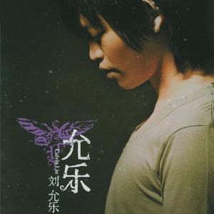 太早(热度:80)由大鑫翻唱,原唱歌手刘允乐