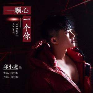 一颗心一个你(热度:159)由清风翻唱,原唱歌手邱小龙