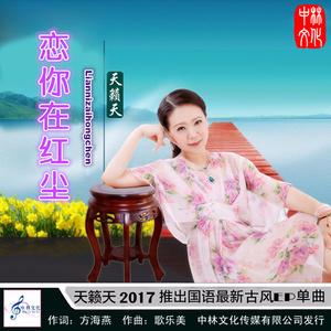 恋你在红尘(热度:148)由艳翻唱,原唱歌手天籁天