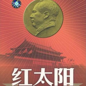 连唱四:红军战士想念毛主席等(热度:51)由荣翻唱,原唱歌手华语群星