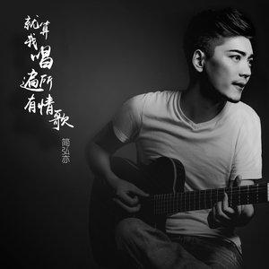 默(热度:38)由哈里飞阳翻唱,原唱歌手简弘亦