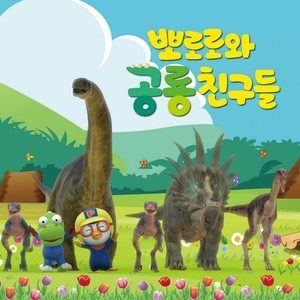뽀로로와 공룡친구들 OST (Pororo and Dino Friends OST)