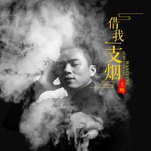 借我一支烟由(云霞依然)演唱(ag娱乐平台网站|官网:王峰)