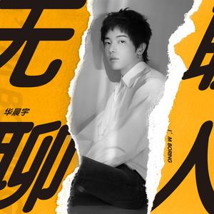 无聊人(热度:122)由biubiu~翻唱,原唱歌手华晨宇