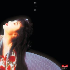 星期六约会(热度:22)由卿翻唱,原唱歌手邝美云