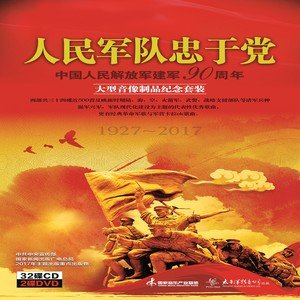 三大纪律八项注意(热度:133)由꧁银文秀꧂翻唱,原唱歌手广州乐团合唱队