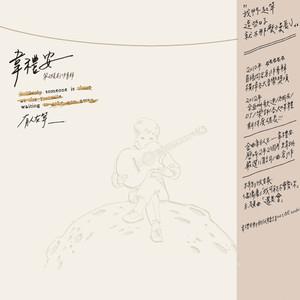 心醉心碎(热度:16)由李姗翻唱,原唱歌手韦礼安