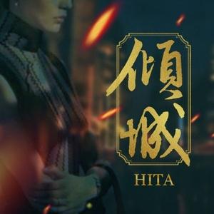 倾城(热度:129)由伊水阁❦兔斯夫斯基༄翻唱,原唱歌手HITA