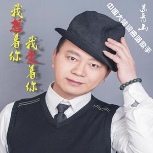 还要等多久(热度:11)由小森林翻唱,原唱歌手苏青山