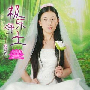 南无阿弥陀佛(热度:40)由《纳兰战胜花翻唱,原唱歌手湘佛莲