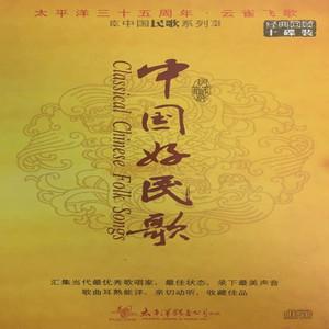 山丹丹花开红艳艳(热度:27)由琴音韵翻唱,原唱歌手王邵玫