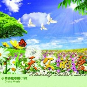 天父的爱原唱是小草诗歌,由加焕翻唱(试听次数:42)