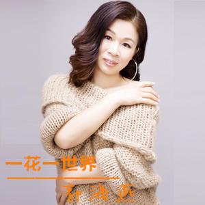 一花一世界(热度:17)由夏季翻唱,原唱歌手郭海燕