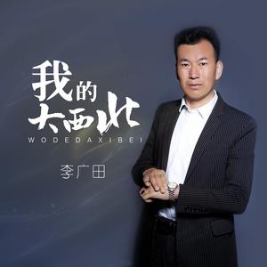 我的大西北(热度:50)由人生如若初相见翻唱,原唱歌手李广田