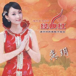北风吹(热度:202)由漫步人生路翻唱,原唱歌手龚玥