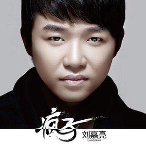 妈妈(热度:53)由谁懂我心有访必回!翻唱,原唱歌手刘嘉亮