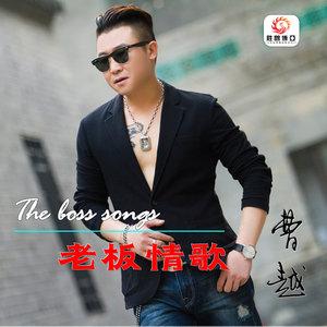 老板情歌(DJ版)(热度:10)由燕子飞飞翻唱,原唱歌手曹越