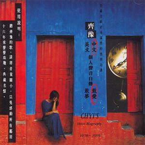 欢颜(热度:230)由万紫千红翻唱,原唱歌手齐豫