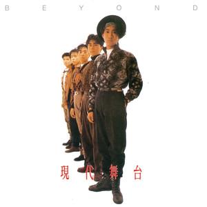 冷雨夜(无和声版)(热度:29)由开心宝翻唱,原唱歌手BEYOND