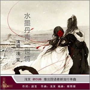 水墨丹青一世情(热度:52)由英皇开心翻唱,原唱歌手浅笑