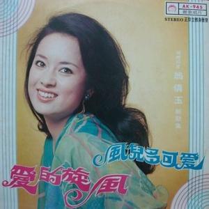 祈祷(热度:10)由补水达人雪翻唱,原唱歌手翁倩玉