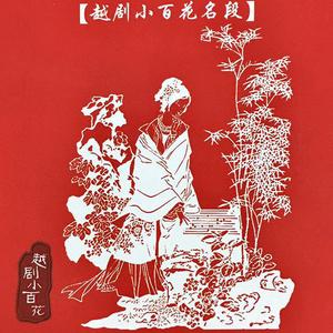 【越剧】何文秀 桑园访妻原唱是茅威涛,由笑口常开翻唱(试听次数:35)