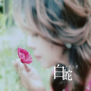白蛇由晴天演唱(ag娱乐场网站:大庆小芳)