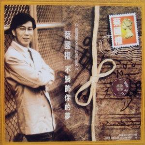 再见也许不再会(热度:129)由黎生翻唱,原唱歌手蔡国权