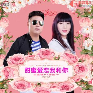 甜蜜爱恋我和你(热度:106)由一生平安翻唱,原唱歌手辉哥/徐丽华