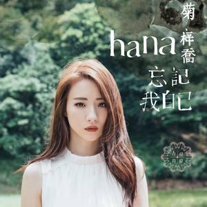 欲言又止原唱是王浩信/HANA,由.翻唱(播放:104)