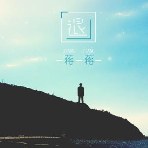 退(热度:58)由Ren。翻唱,原唱歌手蒋家驹(蒋蒋)