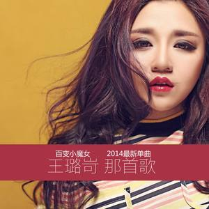 千错万错爱你没有错(热度:137)由凤辉翻唱,原唱歌手王璐岢/黑龙