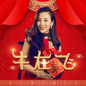 牛在飞(热度:167)由静心翻唱,原唱歌手张冬玲