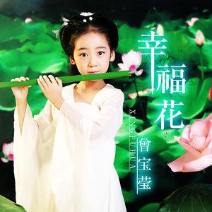 幸福花(热度:46)由《纳兰战胜花翻唱,原唱歌手曾宝莹