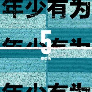 年少有为原唱是李荣浩,由Rhythem翻唱(播放:116)