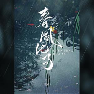 春风化雨(热度:21)由9971翻唱,原唱歌手银临
