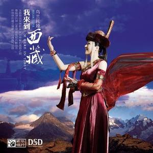 我来到西藏在线听(原唱是乌兰托娅),玖红演唱点播:121次