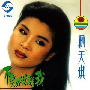 一个真实的故事(热度:11)由还一个原来的;【我】翻唱,原唱歌手杭天琪