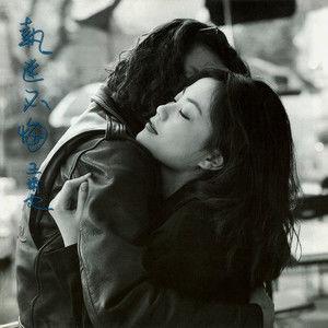 执迷不悔(热度:117)由岁月如歌翻唱,原唱歌手王菲