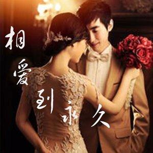 相爱到永久(热度:559)由恋雪玉霞翻唱,原唱歌手臻言/蒋婴