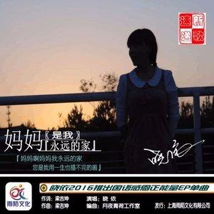 妈妈是我永远的家(热度:104)由莲子翻唱,原唱歌手晓依