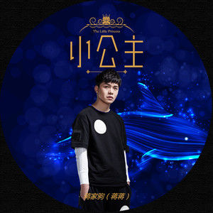 小公主(热度:276)由✪一新#晚不定时播翻唱,原唱歌手蒋家驹(蒋蒋)